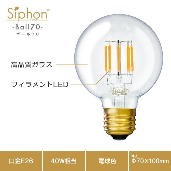 【3年保証 フィラメントLED電球「Siphon」ボール70 LDF87】E26 40W相当 レトロ アンティーク インダストリアル ブルックリン 間接照明 ランプ|only1-led|03