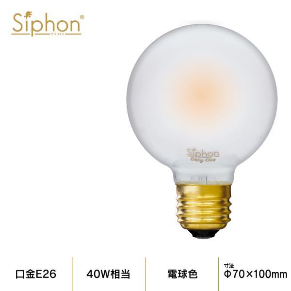 【3年保証 フィラメントLED電球「Siphon」frost ボール70 LDF89】E26 40W相当 フロスト レトロ アンティーク インダストリアル ブルックリン 間接照明 ランプ only1-led