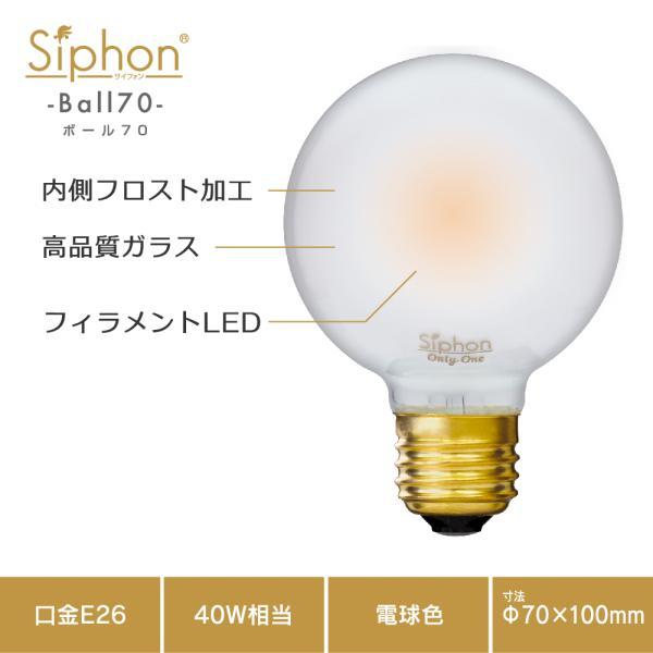 【3年保証 フィラメントLED電球「Siphon」frost ボール70 LDF89】E26 40W相当 フロスト レトロ アンティーク インダストリアル ブルックリン 間接照明 ランプ only1-led 03
