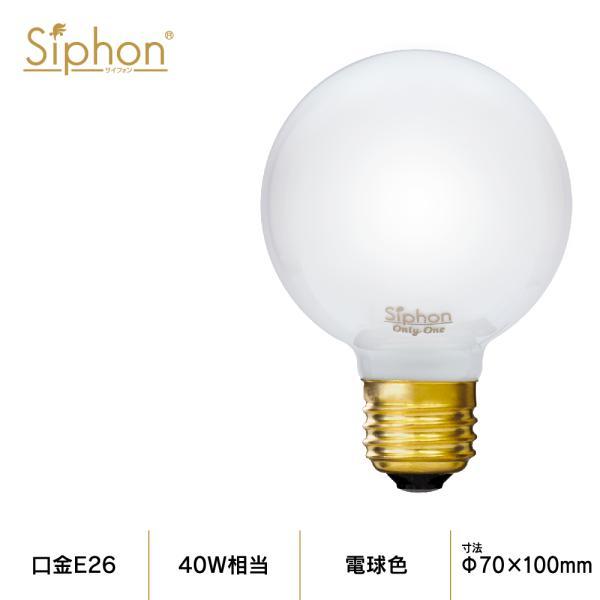 【3年保証 フィラメントLED電球「Siphon」White ボール70 LDF91】E26 40W相当 ホワイト レトロ アンティーク インダストリアル ブルックリン 間接照明 ランプ|only1-led