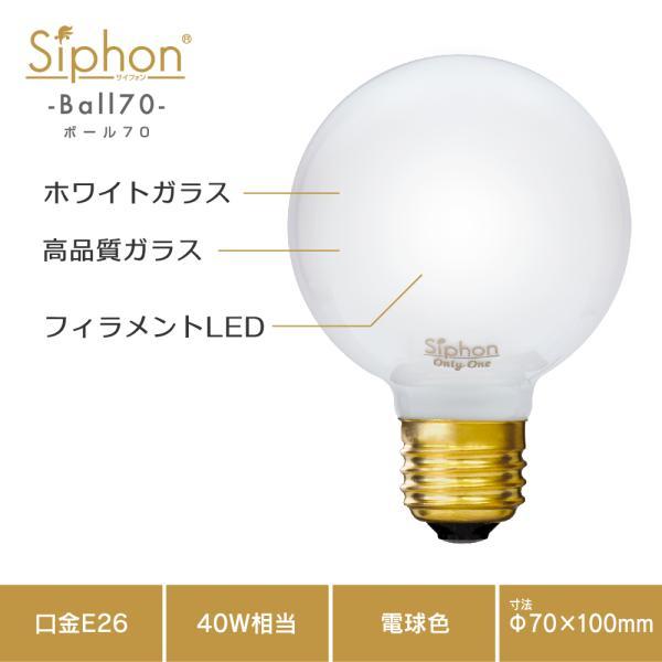 【3年保証 フィラメントLED電球「Siphon」White ボール70 LDF91】E26 40W相当 ホワイト レトロ アンティーク インダストリアル ブルックリン 間接照明 ランプ|only1-led|03