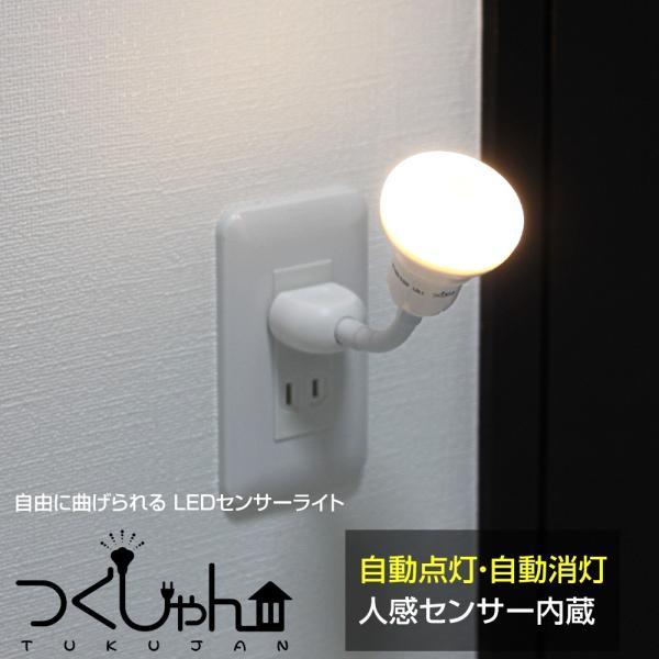 Amazon屋内フットライト部門 1位獲得! 人感センサー付LED夜間センサーライト LSL1 「つくじゃん」 電球色 コンセントに挿すだけ