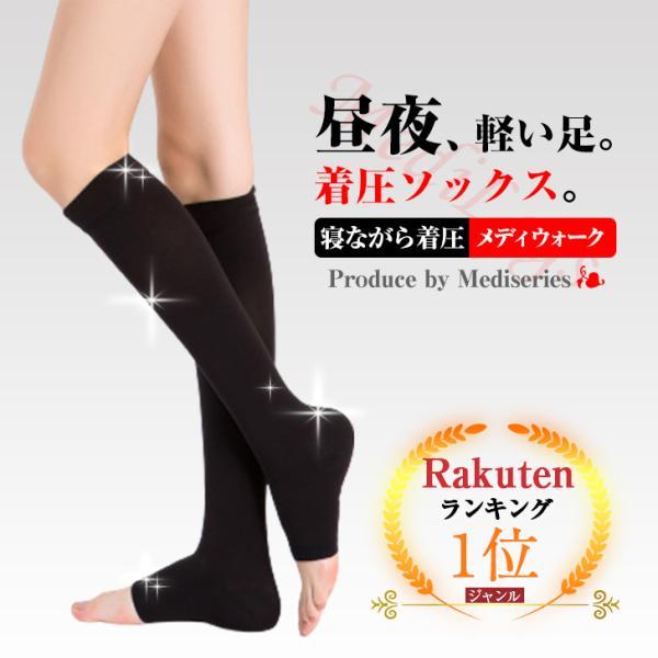 靴下着圧ソックスレディース弾性ソックス着圧ハイソックスソックス冷え性足のむくみオープントゥーmediwalk正規品