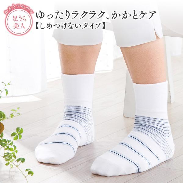 温むすび 足うら美人しめつけないタイプ かかとケア靴下 角質 かさかさ 保湿 冷え 締め付けない 山忠|onmusubi|05