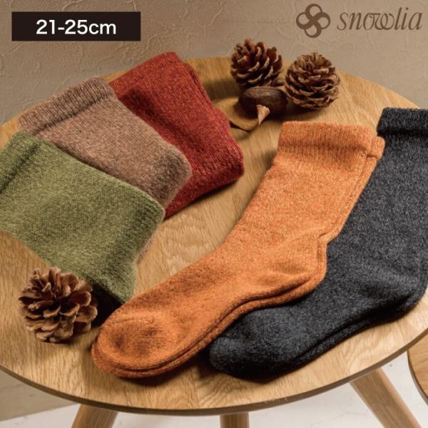 温むすび 靴下 スノーリアソックス(21-25cm) レディース ウール あったか 温か 冷え しめつけない 山忠|onmusubi