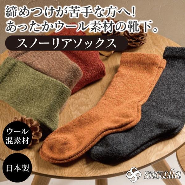 温むすび 靴下 スノーリアソックス(21-25cm) レディース ウール あったか 温か 冷え しめつけない 山忠|onmusubi|02