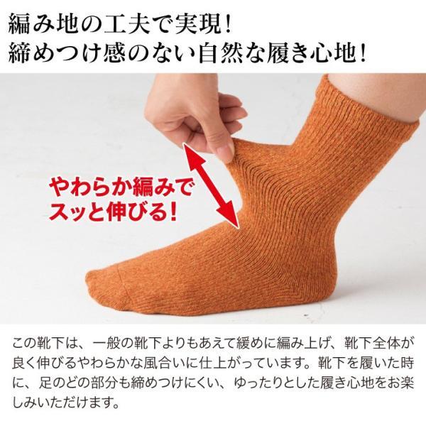 温むすび 靴下 スノーリアソックス(21-25cm) レディース ウール あったか 温か 冷え しめつけない 山忠|onmusubi|03