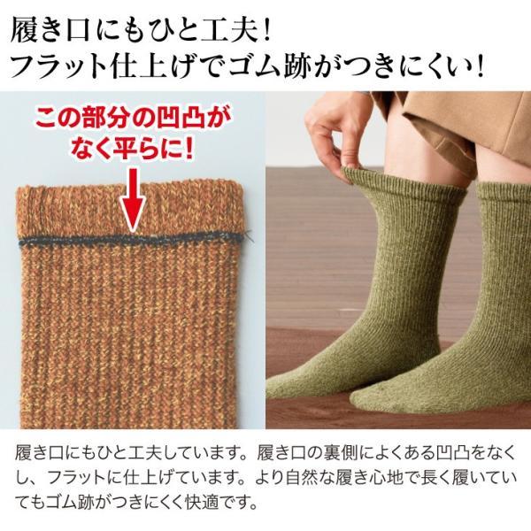 温むすび 靴下 スノーリアソックス(21-25cm) レディース ウール あったか 温か 冷え しめつけない 山忠|onmusubi|04