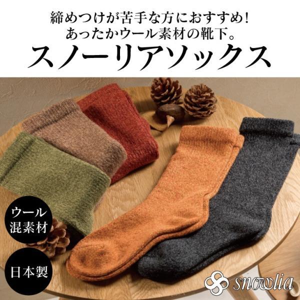 温むすび 靴下 スノーリアソックス(21-25cm) レディース ウール あったか 温か 冷え しめつけない 山忠|onmusubi|07