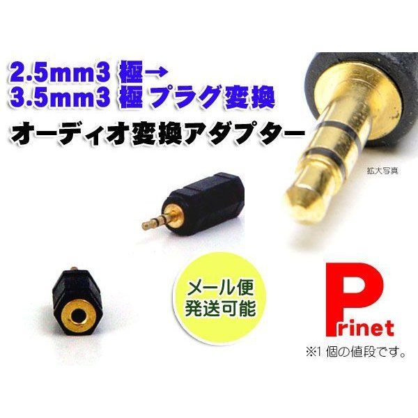 オーディオ変換アダプター2.5mm3極→3.5mm3極プラグ変換