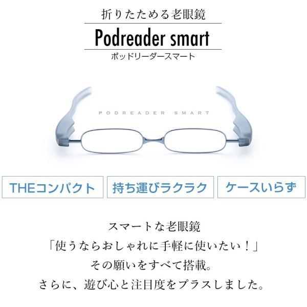 老眼鏡 シニアグラス ポッドリーダースマート Podreader smart  全10色 リーディンググラス かっこいい 男性用 おしゃれ 女性用 正規販売代理店|onokonoshop|06