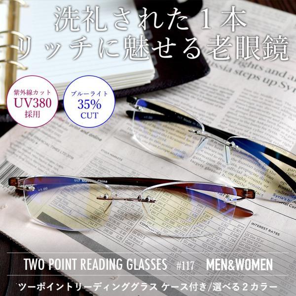 老眼鏡 かっこいい ツーポイントモデル 117 全2色 リーディンググラス おしゃれ 男性用 女性用 老眼鏡に見えないメガネ ブルーライトカット メンズ レディース|onokonoshop