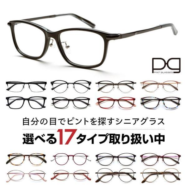 【レンズクリーナー プレゼント 今月限定】老眼鏡 ピントグラス PINT GLASSES 眼鏡 視力補正用 男性 女性 メンズ レディース 全17種 送料無料|onokonoshop
