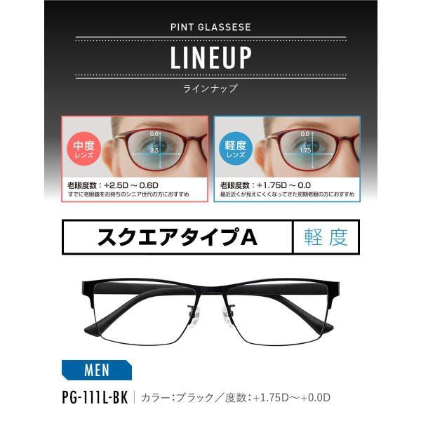 【レンズクリーナー プレゼント 今月限定】老眼鏡 ピントグラス PINT GLASSES 眼鏡 視力補正用 男性 女性 メンズ レディース 全17種 送料無料|onokonoshop|11