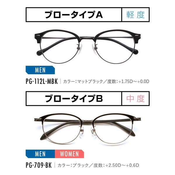 【レンズクリーナー プレゼント 今月限定】老眼鏡 ピントグラス PINT GLASSES 眼鏡 視力補正用 男性 女性 メンズ レディース 全17種 送料無料|onokonoshop|12