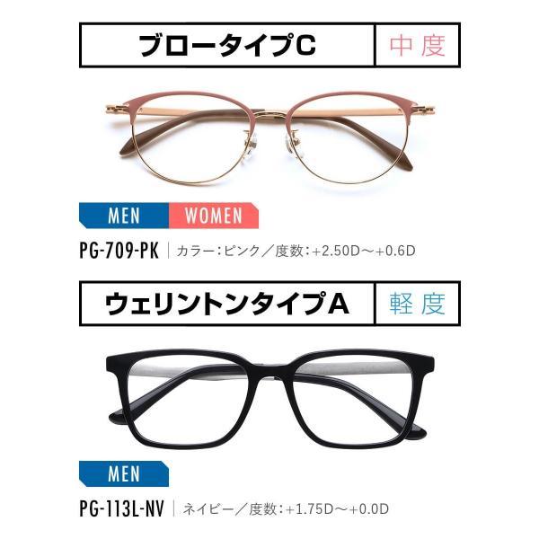 【レンズクリーナー プレゼント 今月限定】老眼鏡 ピントグラス PINT GLASSES 眼鏡 視力補正用 男性 女性 メンズ レディース 全17種 送料無料|onokonoshop|13