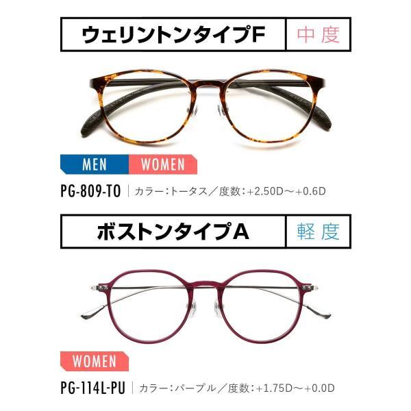 【レンズクリーナー プレゼント 今月限定】老眼鏡 ピントグラス PINT GLASSES 眼鏡 視力補正用 男性 女性 メンズ レディース 全17種 送料無料|onokonoshop|16