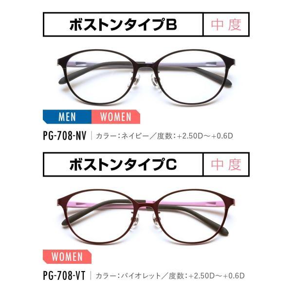 【レンズクリーナー プレゼント 今月限定】老眼鏡 ピントグラス PINT GLASSES 眼鏡 視力補正用 男性 女性 メンズ レディース 全17種 送料無料|onokonoshop|17