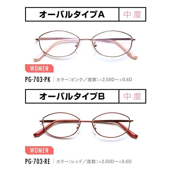 【レンズクリーナー プレゼント 今月限定】老眼鏡 ピントグラス PINT GLASSES 眼鏡 視力補正用 男性 女性 メンズ レディース 全17種 送料無料|onokonoshop|18