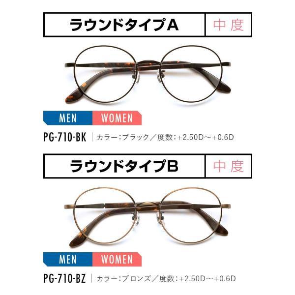 【レンズクリーナー プレゼント 今月限定】老眼鏡 ピントグラス PINT GLASSES 眼鏡 視力補正用 男性 女性 メンズ レディース 全17種 送料無料|onokonoshop|19