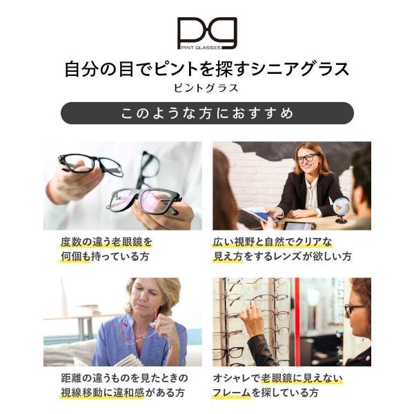 【レンズクリーナー プレゼント 今月限定】老眼鏡 ピントグラス PINT GLASSES 眼鏡 視力補正用 男性 女性 メンズ レディース 全17種 送料無料|onokonoshop|05