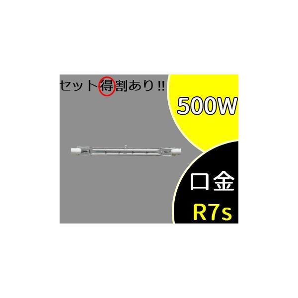 ハロゲン スタジオ用 両口金形 500形 フロスト R7s 3200K JP100V500WC・F (JP100V500WCF) パナソニック