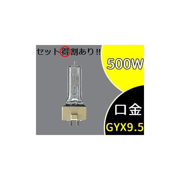 ハロゲン スタジオ用 バイポスト形 500形 GYX9.5 クリア 3200K JP100V500WC/G-2 (JP100V500WCG2) パナソニック