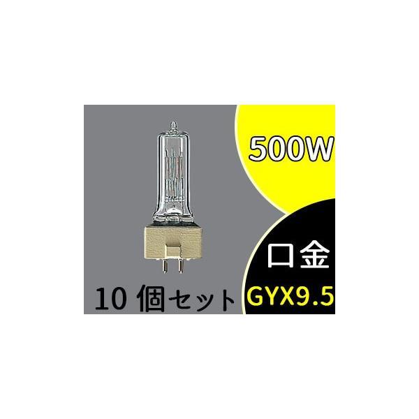 ハロゲン スタジオ用 バイポスト形 500形 GYX9.5 クリア 3200K JP100V500WC/G-2 (JP100V500WCG2) 10個セット パナソニック