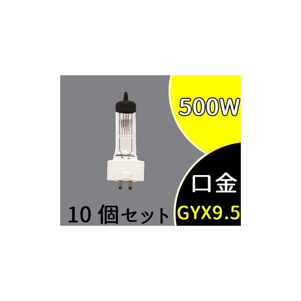 ハロゲン スタジオ用 バイポスト形 500形 GYX9.5 クリア 3200K JP100V500WC/G-4 (JP100V500WCG4) 10個セット パナソニック