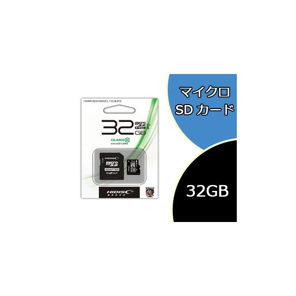 microSDHC 32GB Class10 UHS-1 メーカー保証 : 1年間 磁気研究所 HDMCSDH32GCL10UIJP3 (HDMCSDH32GCL10UIJP3) MAG-LAB