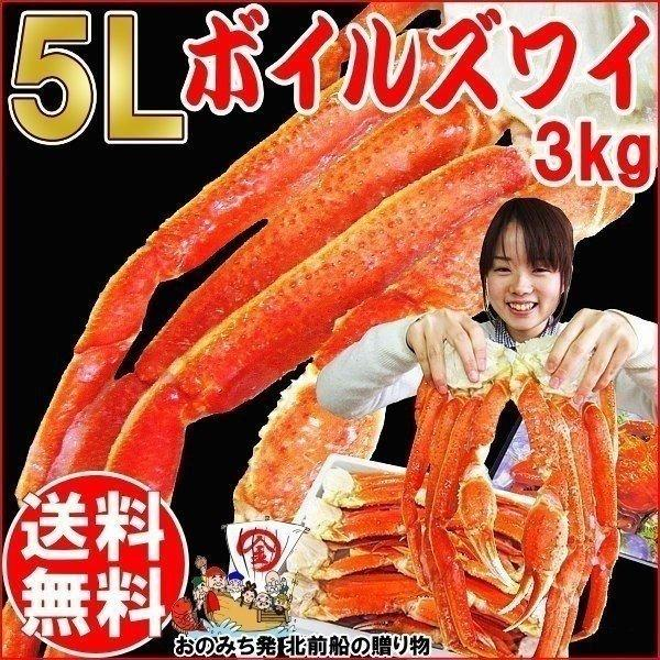 カニ かに 蟹 グルメ カニ ボイル ズワイガニ 5L 3kg(正味2.4kg)(約6〜9肩前後) 鍋セット 送料無料