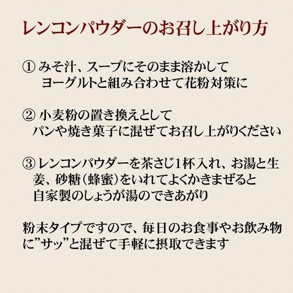 無添加 国産(徳島県産)れんこん粉 レンコンパウダー 100g×3袋 メール便限定送料無料|onomichi-8|06