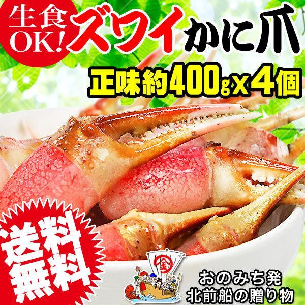 生 ズワイガ二 カニ爪 ポーション 500g(正味量400g)×4袋 爪 ポーション 爪肉 蟹 セット セール