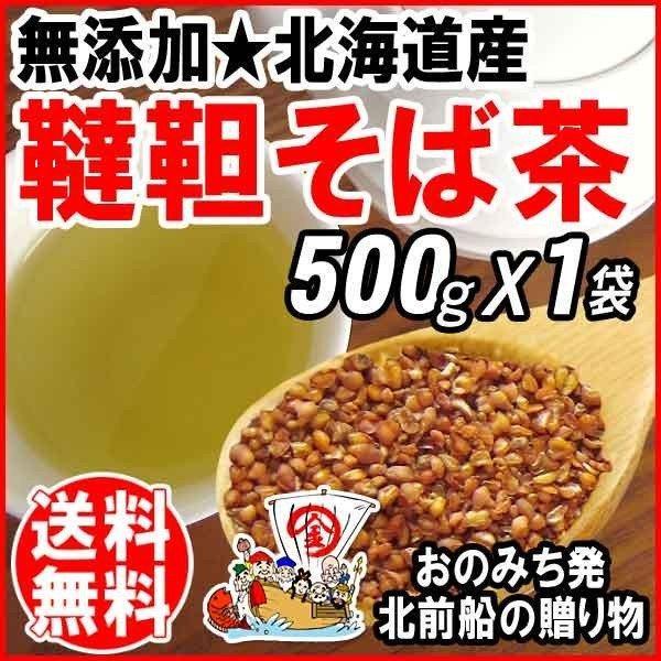 北海道産 韃靼蕎麦茶 500g(セール 壁紙 流行 アクセサリー ドライフルーツ ギター メンズ レディース ファッション スキンケア カバー iphone)
