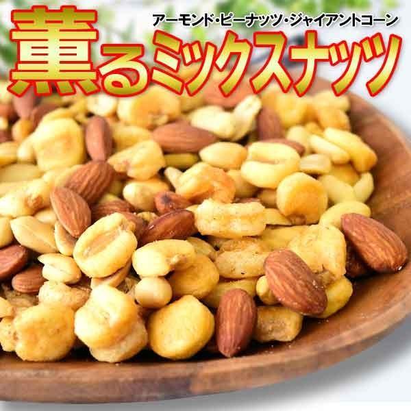 ミックスナッツ ナッツ スモークナッツ 3種ミックス 500g×1袋 セール 割れ・欠け混み 訳あり 燻製|onomichi-8|04