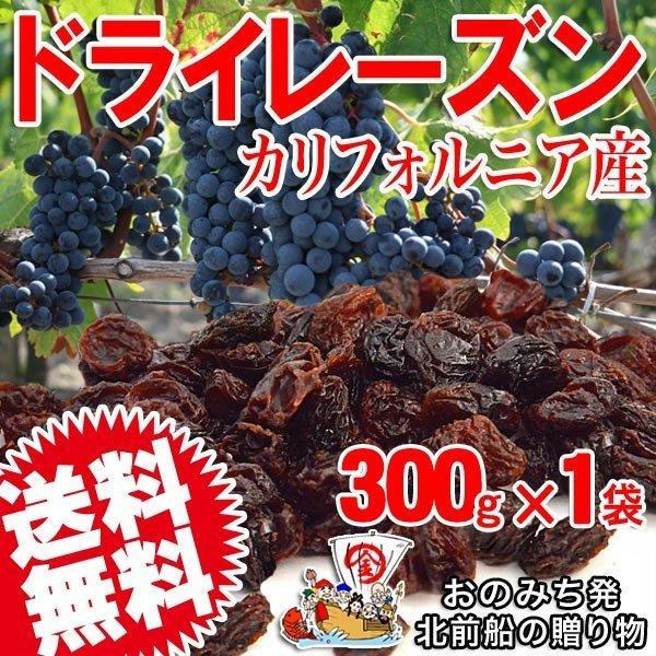 干しぶどう酢に ドライフルーツ レーズン(アメリカ産)300g×1袋  メール便限定 送料無料
