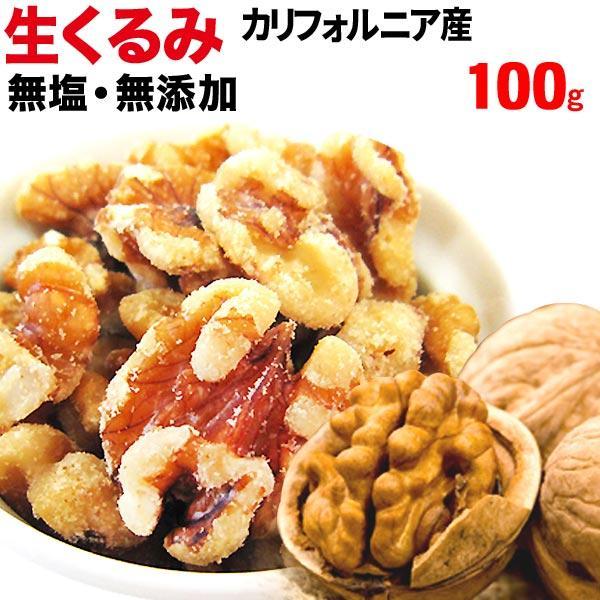 お試し 生くるみ 無塩 無添加 くるみ クルミ 100g×1袋 ナッツ メール便 送料無料 セール|onomichi-marukin