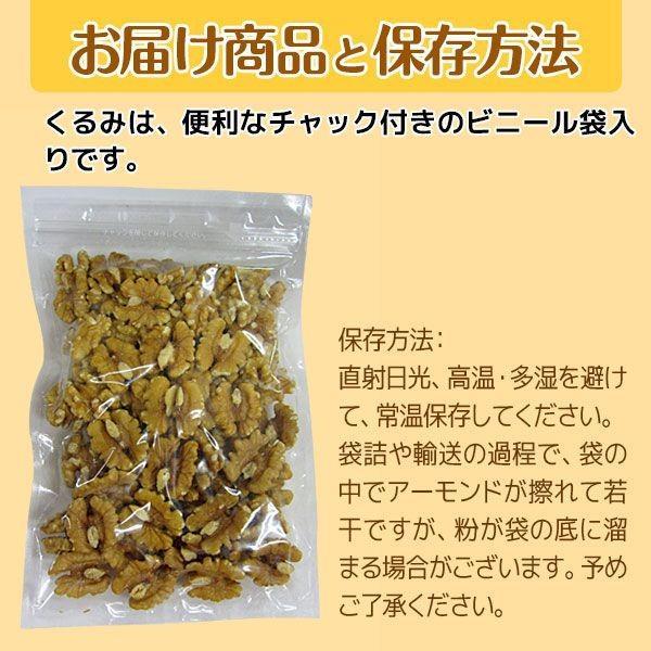 お試し 生くるみ 無塩 無添加 くるみ クルミ 100g×1袋 ナッツ メール便 送料無料 セール|onomichi-marukin|03