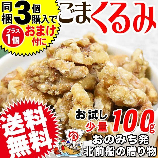 ナッツ (わけあり 訳あり)ごまくるみ 胡麻くるみ ナッツ ゴマ くるみ 100g×1袋 送料無料 胡麻 クルミ セール|onomichi-marukin