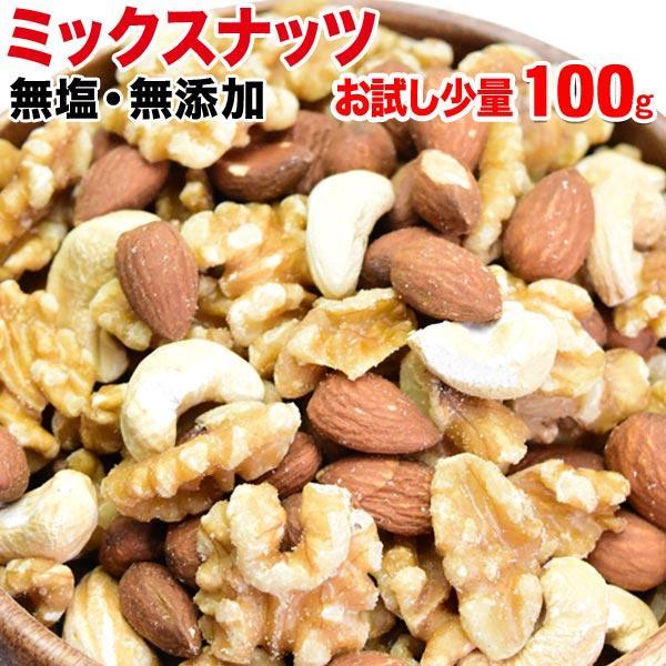 無塩・無添加 ミックスナッツ 100g×1袋 訳あり 割れ・欠け混み くるみ アーモンド 少量のカシューナッツ 3種のナッツ メール便限定 送料無料 onomichi-marukin