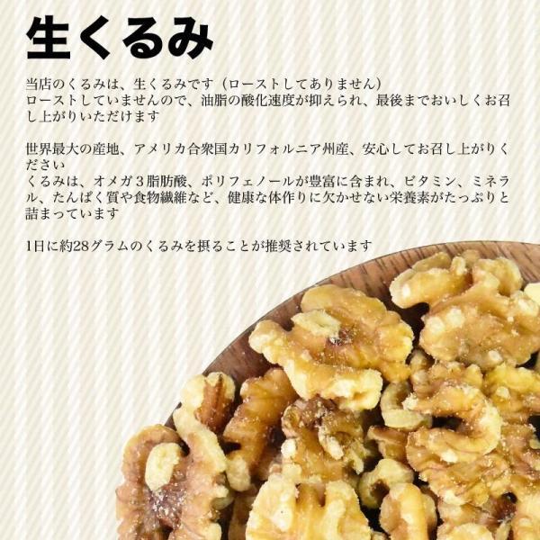 無塩・無添加 ミックスナッツ 100g×1袋 訳あり 割れ・欠け混み くるみ アーモンド 少量のカシューナッツ 3種のナッツ メール便限定 送料無料 onomichi-marukin 09