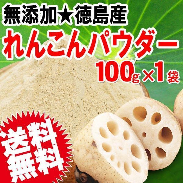 お試し れんこんパウダー レンコン粉末 パウダー 国産 無添加 徳島県産 100g 送料無料|onomichi-marukin