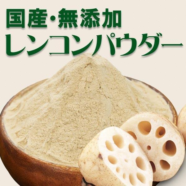 お試し れんこんパウダー レンコン粉末 パウダー 国産 無添加 徳島県産 100g 送料無料|onomichi-marukin|02