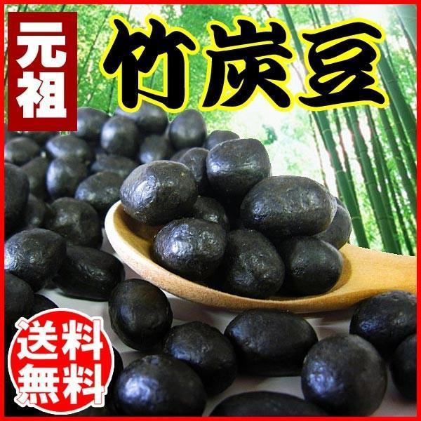 ナッツ グルメピーナッツ 落花生 竹炭 豆 100g×1袋 オーストラリア産 製菓材料 ナッツ メール便限定 送料無料