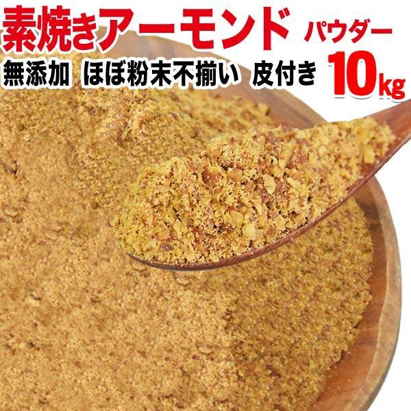 ナッツ 訳あり 素焼き アーモンド パウダー 粉末(皮付き) 無添加 業務用 バラ 10kg×1箱 ナッツ 送料無料
