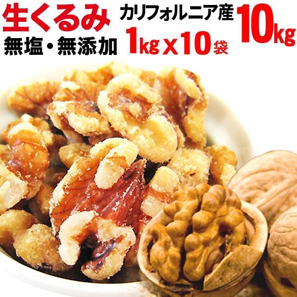 くるみ ナッツ 生くるみ 無添加 送料無料 (くるみ クルミ)胡桃 10kg (1kg×10袋)セール アメリカ産(LHP)製菓材料