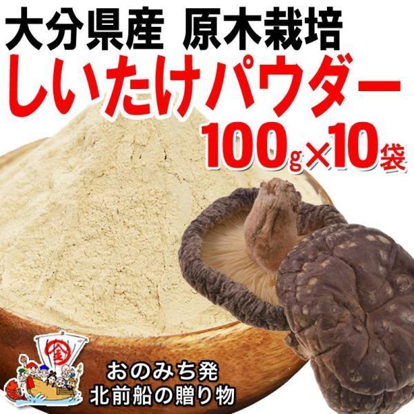 しいたけ 干し椎茸 粉末 1kg (100g×10袋) パウダー セール 大分県産 原木栽培 無農薬 国産 グアニル酸 送料無料