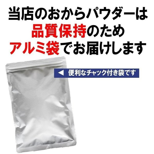 [8/27以降の発送]おからパウダー 国産 おから パウダー 粗めの粉末 500g×10袋 グルテンフリー onomichi-marukin 05