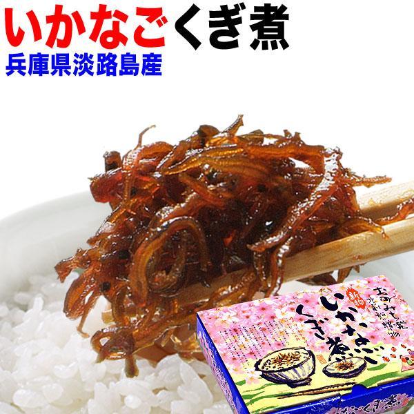 ギフトいかなごのくぎ煮いかなご200gいかなご兵庫県産淡路島佃煮ギフト