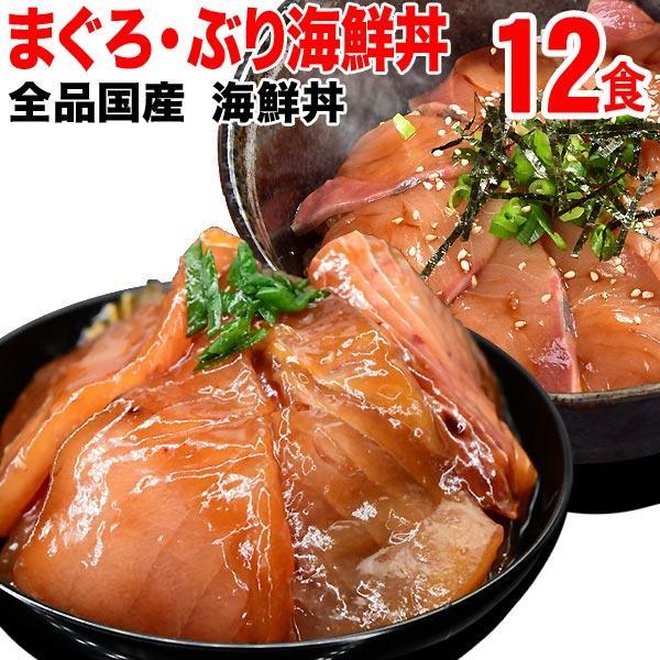 国産 まぐろ漬け ぶり漬け 海鮮丼 12食セット!簡単便利  送料無料 父の日ギフト 数量限定